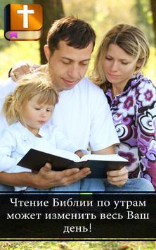 Русская Библия screenshot 5