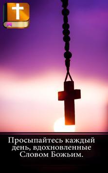 Русская Библия screenshot 8