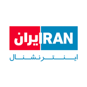 ایران اینترنشنال icon