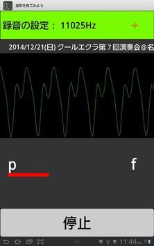 波形を見てみよう screenshot 1
