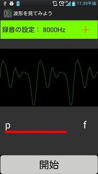 波形を見てみよう screenshot 2