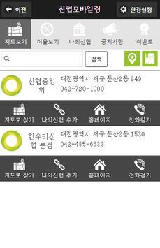 신협모바일링 apk screenshot
