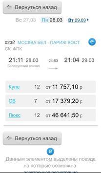 RZD.ONLINE apk screenshot