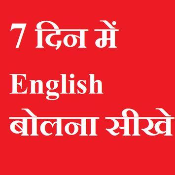 Learn English in 7 Days - Learn Speak english screenshot 2