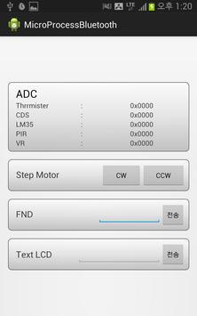 멀티 마이컴 실습장비 apk screenshot