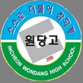 인천 원당 고등학교 icon