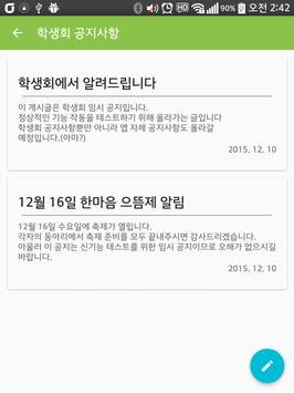 인천 원당 고등학교 screenshot 4