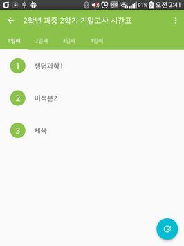 인천 원당 고등학교 screenshot 5