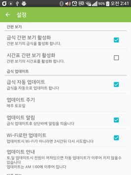 인천 원당 고등학교 screenshot 7