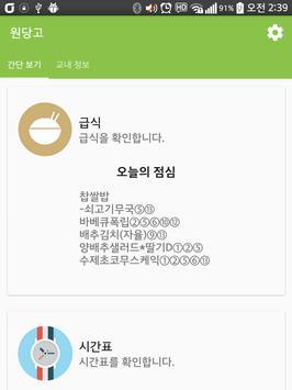 인천 원당 고등학교 poster