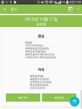 인천 원당 고등학교 screenshot 1