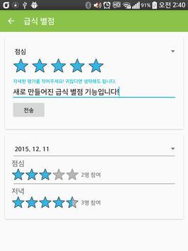 인천 원당 고등학교 screenshot 2