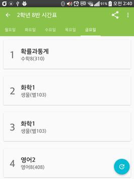 인천 원당 고등학교 screenshot 3