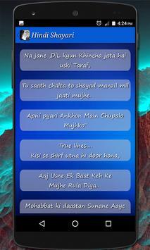 100000+ Hindi Shayari screenshot 3