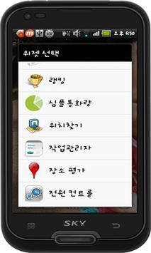 심플통화량 screenshot 1
