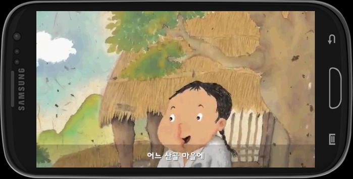 Children's book (South Korean) apk screenshot
