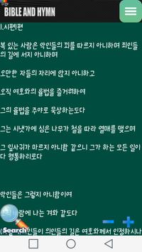 BIBLE (Multi Language) screenshot 11