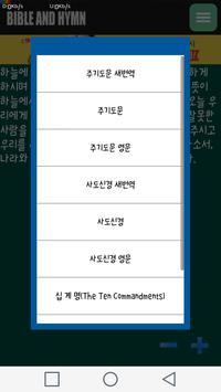 BIBLE (Multi Language) screenshot 17