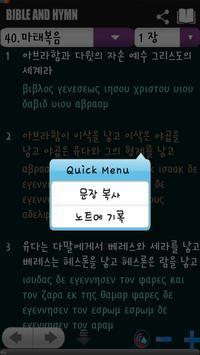 Bible&Hymn apk screenshot
