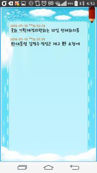 메모장 NOTEPAD poster