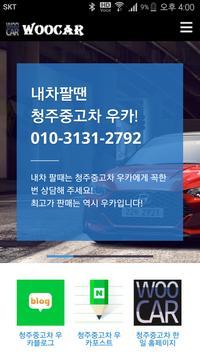 청주중고차 우카 poster