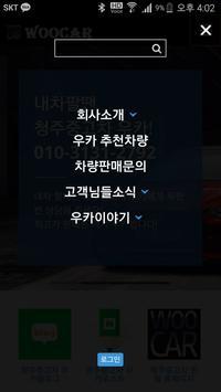 청주중고차 우카 screenshot 1