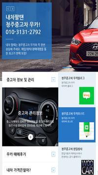 청주중고차 우카 screenshot 5