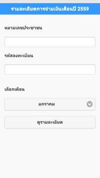 e-Slip RTN apk screenshot
