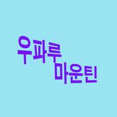 우파루마운틴 공식카페 icon