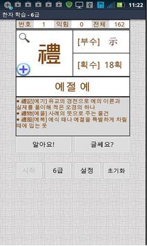 한자 게임(한자학습, 급수 한자, 옥편) apk screenshot