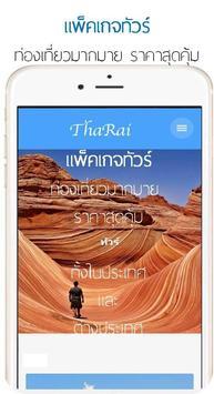 Tharai apk screenshot