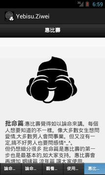 惠比壽紫微-批命篇 apk screenshot
