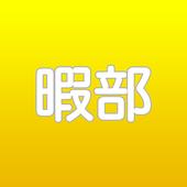 婚活・恋活はマッチング出会い系チャットアプリ-暇部♪ icon