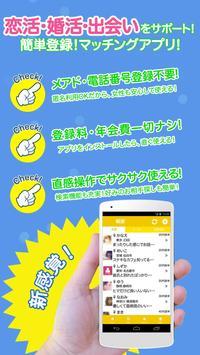 婚活・恋活はマッチング出会い系チャットアプリ-暇部♪ poster