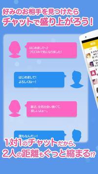 婚活・恋活はマッチング出会い系チャットアプリ-暇部♪ screenshot 1
