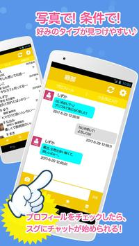 婚活・恋活はマッチング出会い系チャットアプリ-暇部♪ screenshot 2