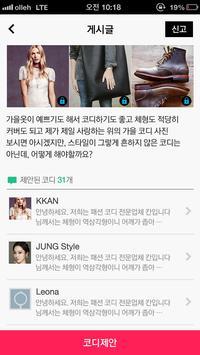 뷰코-뷰티코디 (성형, 미용, 피부, 비만, 치과 등) apk screenshot