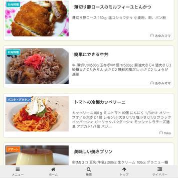 レシピコ-料理レシピ検索 screenshot 1