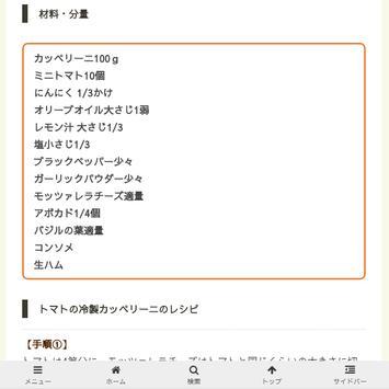 レシピコ-料理レシピ検索 screenshot 2