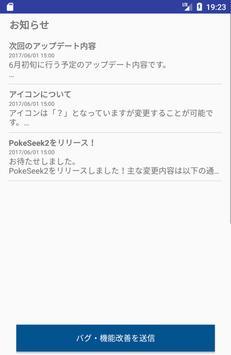 PokeSeek 2 screenshot 1