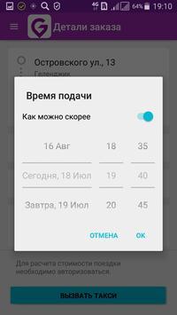 GOOTO Passenger screenshot 3