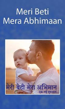 Meri Beti Mera Abhiman : मेरी बेटी मेरा अभिमान apk screenshot
