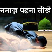 Namaz Parhna Sikhe icon