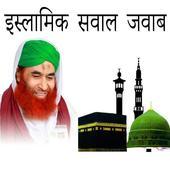 Islamic Sawal Jawab for Android - APK Download