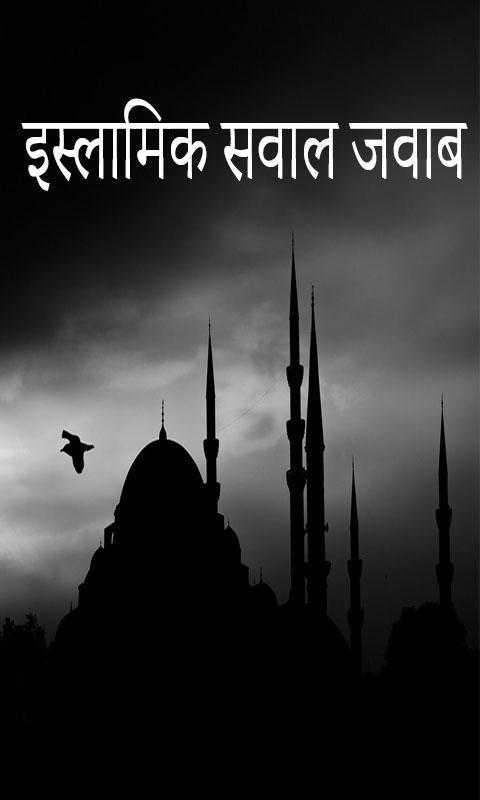 Sawal Jawab Photo