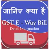 GST E Way Bill - Generate And Print E-Way Bill icon