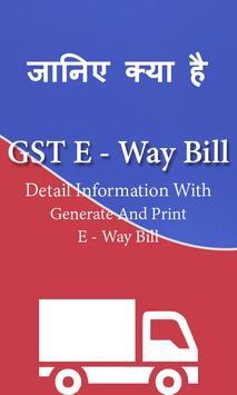 GST E Way Bill - Generate And Print E-Way Bill screenshot 2
