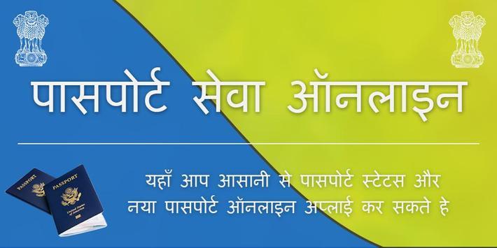 Indian Passport Seva Online - Passport Status poster