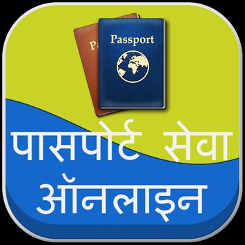Indian Passport Seva Online - Passport Status apk screenshot