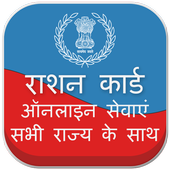 Ration Card Online Services icon